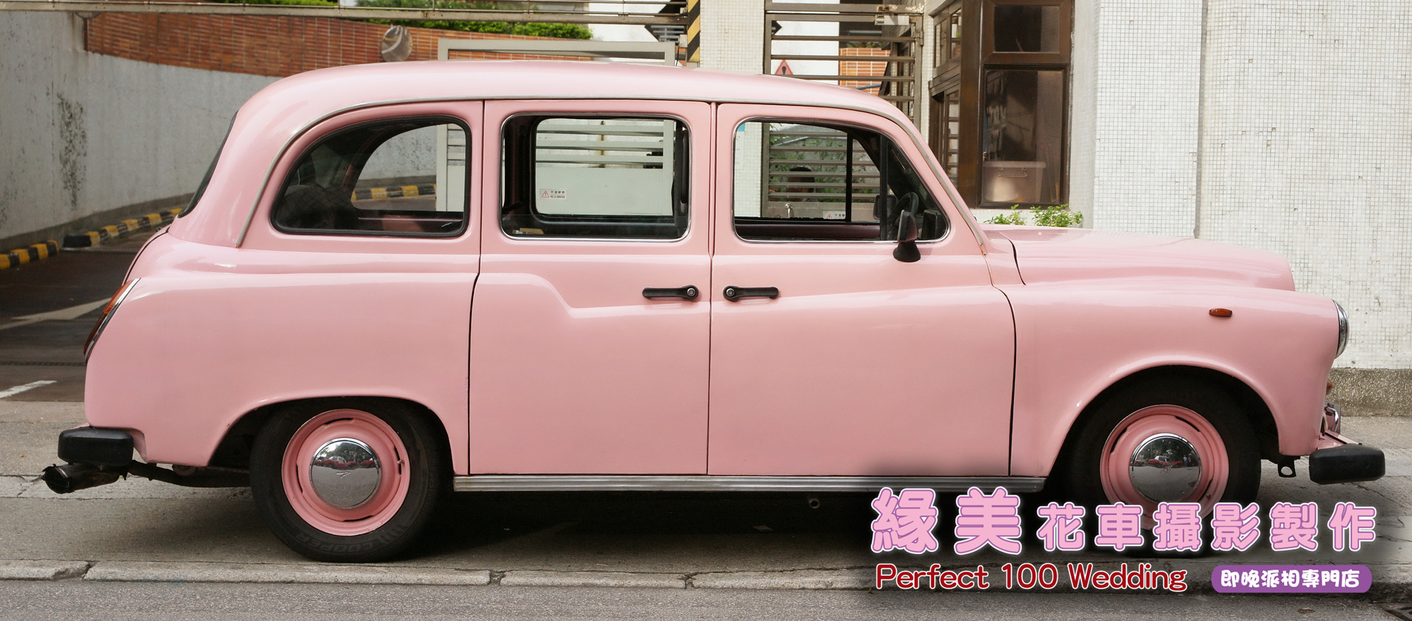 倫敦-淺粉紅-4e