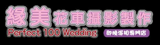 緣美花車攝影製作 | Perfect-100 Wedding